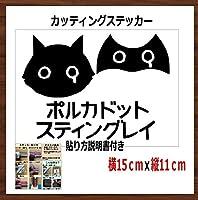 【①黒】 ポルカドットスティングレイ カッティング ステッカー