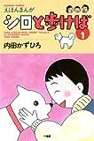シロと歩けば (1) (バンブーコミックス 4コマセレクション)