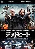 デッドヒート [DVD] image