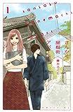 さんかく屋根街アパート(1) (BE・LOVEコミックス)