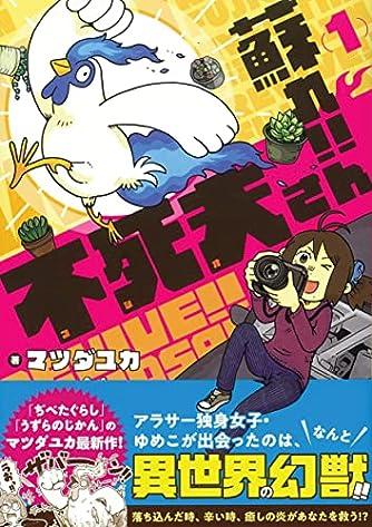 蘇れ!! 不死夫さん (1) (ソノラマ+コミックス)