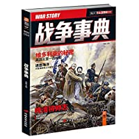 Encyclopedia of War 004(Chinese Edition)