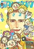 デジタル版月刊少年ガンガン 2021年10月号 [雑誌]