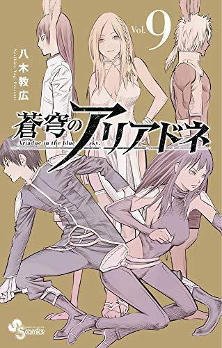 蒼穹のアリアドネ (9) (少年サンデーコミックス)