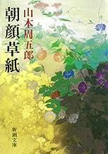 表紙: 朝顔草紙 | 山本周五郎