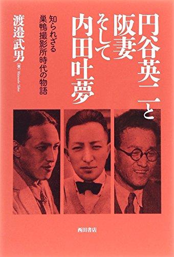 Tsuburaya eiji to bantsuma soshite uchida tomu : shirarezaru sugamo satsueijo jidai no monogatari