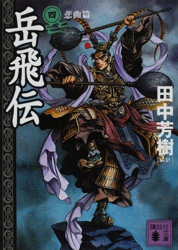 岳飛伝(四) 悲曲篇 (講談社文庫)