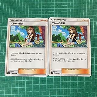 ポケモンカード ブルーの探索 2枚セット 美品 カードゲーム
