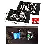 QBeau マジックテープ 収納ポケット ネットポケット メッシュポケット 車用 車内収納 トランクネット (2個入り)