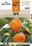 カキ (NHK趣味の園芸 12か月栽培ナビ)
