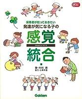 保育者が知っておきたい 発達が気になる子の感覚統合 (Gakken保育Books) (日本語)