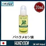 MK VAPE Original(エムケーベイプオリジナル) 国産 リキッド 電子タバコ 20ml (HONEYDEW)