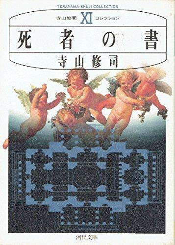死者の書 (河出文庫―寺山修司コレクション)