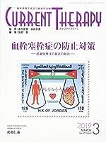 カレントテラピー Vol.37 No.3(201―臨床現場で役立つ最新の治療 特集:血栓塞栓症の防止対策ー抗凝固療法の最新の動向