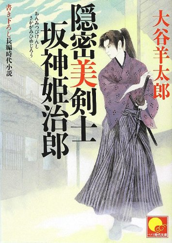 隠密美剣士 坂神姫治郎 (ベスト時代文庫)の詳細を見る