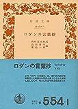 ロダンの言葉抄 (1960年) (岩波文庫)