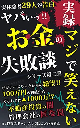 実録マジで笑えないヤバいっ‼お金の失敗談〜シリーズ第二弾〜
