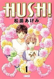 HUSH! 1 (ホーム社漫画文庫)