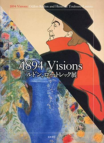 1894 Visions ルドン、ロートレック展 (単行本)