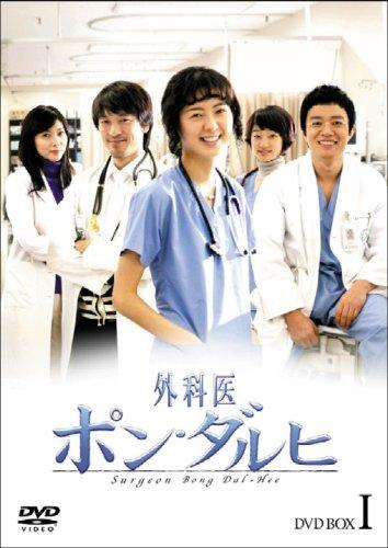 外科医ポン・ダルヒ BOX-I [DVD]の詳細を見る