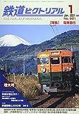 鉄道ピクトリアル 2021年 01 月号 [雑誌]