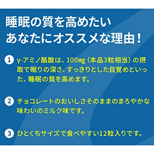 江崎グリコGABAギャバフォースリープ(まろやかミルクチョコレート)食品)50g×10個[機能性表示食品(睡眠の質を高める)]