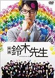 映画 鈴木先生 通常版DVD[DVD]