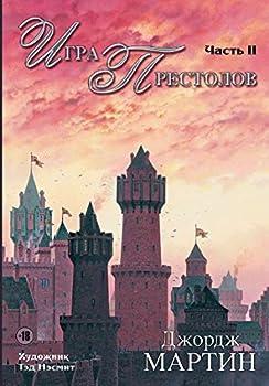 Paperback Igra prestolov. Chast II Book