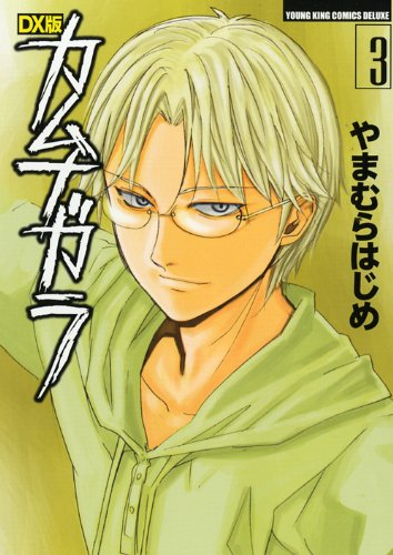カムナガラ 3―DX版 (ヤングキングコミックスデラックス)