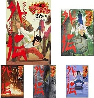 すごいよ!! マサルさん セクシーコマンドー外伝(集英社文庫―コミック版) 全5冊セット