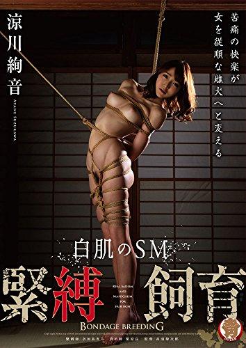 白肌のSM緊縛飼育 [DVD]
