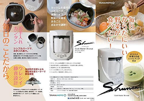 YAMAMOTOクックマスターShunsai(旬彩)ホワイトYE-CM61W