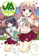 表紙: JA~女子によるアグリカルチャー~(6) (角川コミックス・エース) | 鳴見 なる