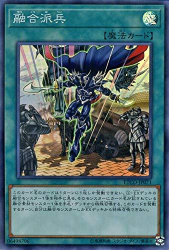 遊戯王カード 融合派兵(スーパーレア) ETERNITY CODE(ETCO) | エターニティ・コード 通常魔法 スーパー レア