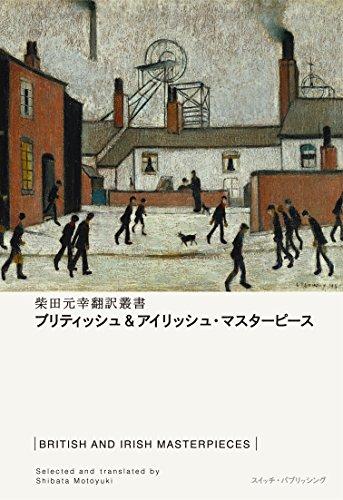 ブリティッシュ&アイリッシュ・マスターピース(柴田元幸翻訳叢書) (Switch library)