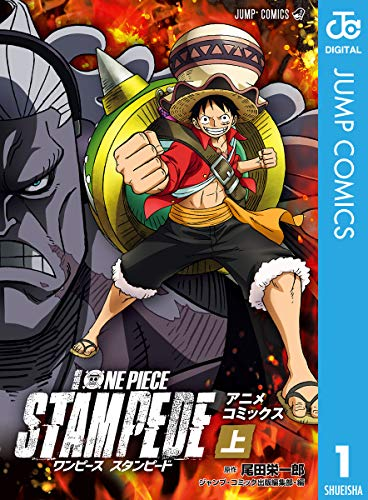 劇場版 ONE PIECE STAMPEDE アニメコミックス 上巻 (ジャンプコミックスDIGITAL)
