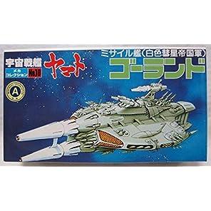 旧宇宙戦艦ヤマト メカコレクション No.10 ゴーランド (白色彗星帝国軍)