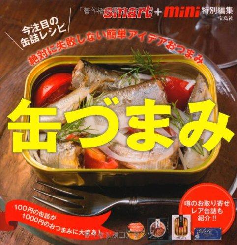 smart+mini特別編集 缶づまみ