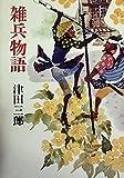 雑兵物語 (1980年)