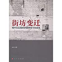 Neighborhood changes: the country of the urban community organizations and social(Chinese Edition)