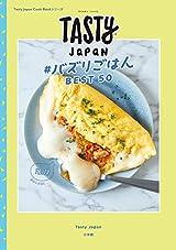 小学館、「Tasty Japan」のレシピ本を刊行