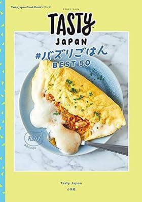 Tasty Japan #バズりごはんBEST50: Tasty Japan Cook Bookシリーズ