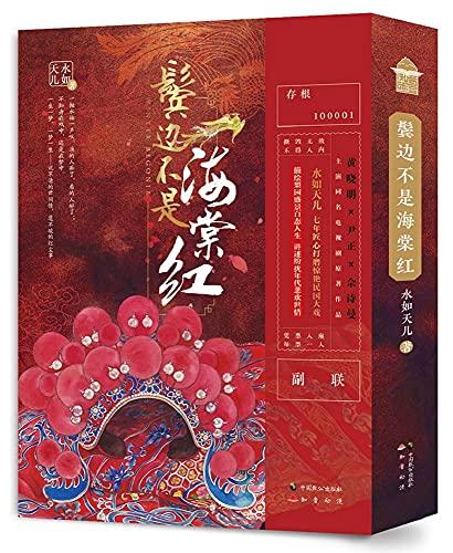 ドラマ小説 鬢邊不是海棠紅(全二冊) 中国版 Winter Begonia 水如天兒 君、花海棠の紅にあらず