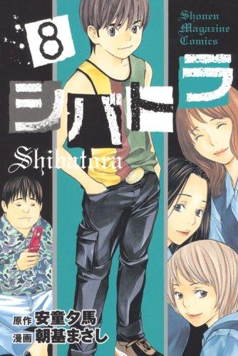 シバトラ(8) (講談社コミックス)の詳細を見る