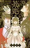 花恋~現代騎士事情~(7) (フラワーコミックス)