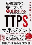学びを最大化するTTPS[徹底的にパクって進化させる]マネジメント