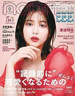 [集英社]のnon-no (ノンノ) 2021年9月号 [雑誌]