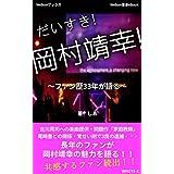 だいすき!岡村靖幸!: ファン歴33年が語る (Webonブックス)