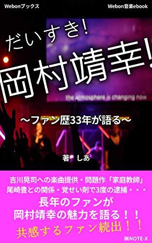 I love Okamura Yasuyuki: Yasuyuki mania talks about him (Webon books) (Japanese Edition)