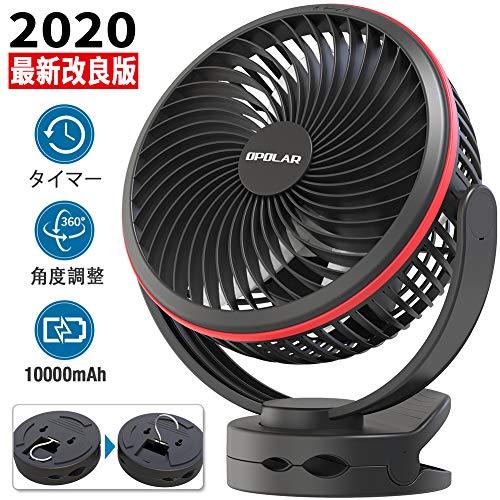 OPOLARクリップ式扇風機 2020最新改良版 10000mAhバッテリ内蔵 最大40H連続使用可能 USB充電式 オフタイマー機能 クリップ・卓上・吊下げ・壁掛け4WAY仕様 風量3段階調節 リズム風モード 360度角度調整 長時間連続使用 卓上扇風機 パワフル風量 静音 車内/オフィス/キャンプなどに適用 ブラック